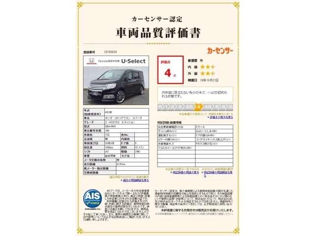 「ホンダ」「ステップワゴンスパーダ」「ミニバン・ワンボックス」「福岡県」の中古車9