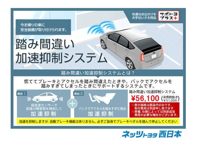 より安全にご利用できるように、お車によっては踏み間違い加速抑制システムも後付で取り付け可能です