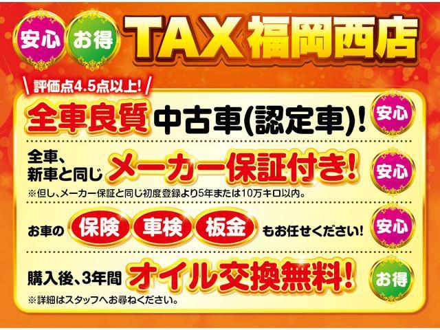 お車の事ならTAX福岡西店へお任せください!