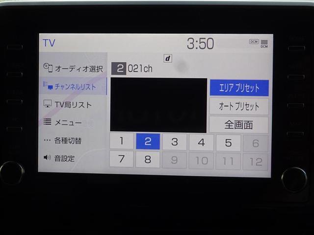 G メモリーナビ フルセグTV Bluetooth接続 バックカメラ ETC ドライブレコーダー LEDヘッドランプ 衝突被害軽減システム スマートキー(7枚目)