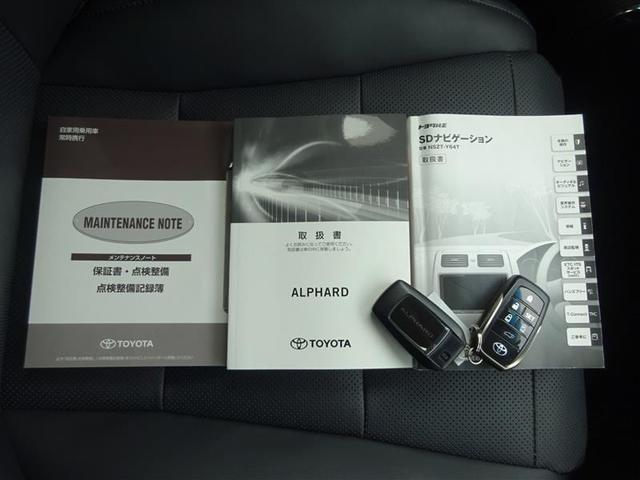 2.5S Cパッケージ 1年保証・フルセグTV・メモリーナビ・DVD再生機能・Bluetooth接続・バックカメラ・ETC・衝突軽減ブレーキ(20枚目)