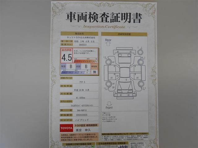 S 1年保証 ワンセグ メモリーナビ ミュージックプレイヤー接続可 ETC ワンオーナー アイドリングストップ(22枚目)