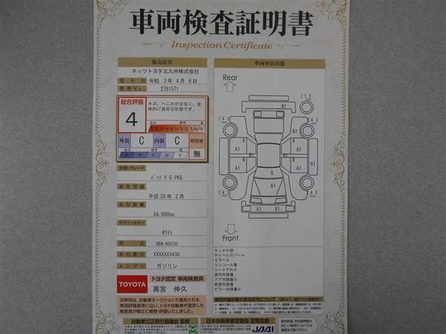 X Gパッケージ 1年保証 ETC アイドリングストップ(22枚目)