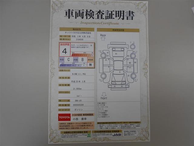 G・Lパッケージ 1年保証 ワンセグ メモリーナビ HIDヘッドライト ワンオーナー アイドリングストップ(22枚目)