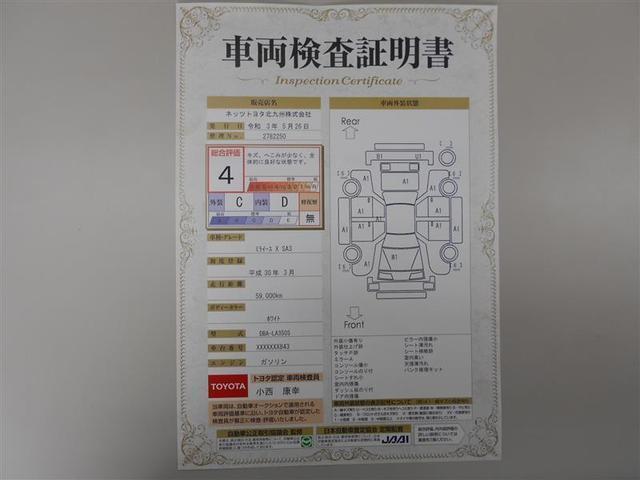 X SAIII 1年保証 メモリーナビ ミュージックプレイヤー接続可 衝突被害軽減システム ETC LEDヘッドランプ アイドリングストップ(21枚目)