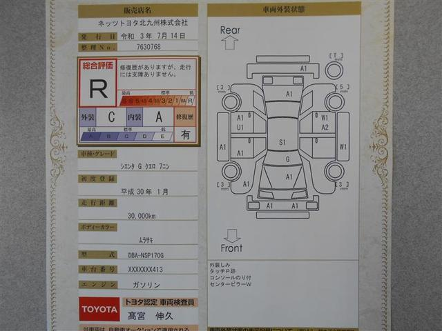 G クエロ 1年保証 フルセグ メモリーナビ DVD再生 ミュージックプレイヤー接続可 バックカメラ 衝突被害軽減システム ETC 両側電動スライド LEDランプ ウオークスルー 乗車定員7人 3列シート 記録簿(22枚目)