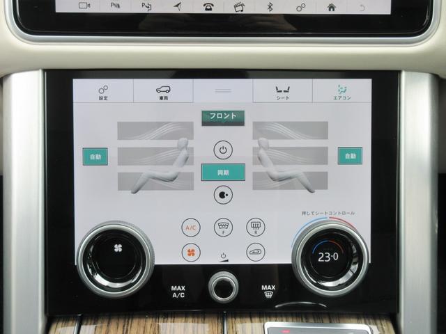 ヴォーグロングホイールベース カルパチアングレー OP22インチAW エンターテインメントパック ドライバーアシストパック メリディアンサウンド オールテレインプログレスコントロール テレインレスポンス2 360°カメラ(42枚目)
