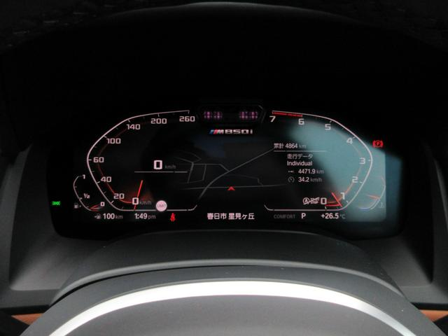 M850i xDrive グランクーペ 電動パノラマガラスサンルーフ エクステンドレザーメリノ(コニャック)アダプティブMサスペンションプロフェッショナル Mライトアロイ20インチAW ハーマンカードン(30枚目)
