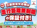 PCリミテッド 純正CD・三菱認定中古車保証1付(2枚目)