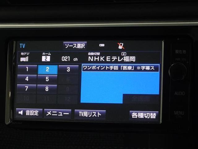 150X Sパッケージ ・メモリーナビ ナビ&TV フルセグ バックカメラ ETC LEDヘッドランプ 衝突被害軽減システム スマートキー キーレス(7枚目)