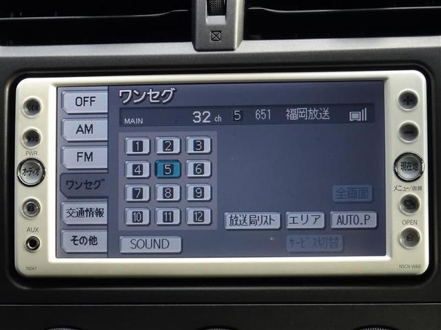 1.3X 1年保証・ワンセグ・メモリーナビ・バックカメラ(7枚目)