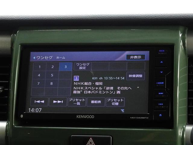 G メモリーナビ ナビ&TV ワンセグ ETC 衝突被害軽減システム スマートキー キーレス(7枚目)