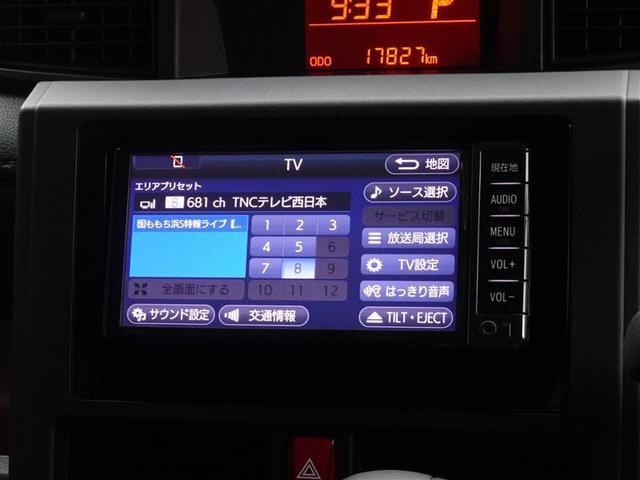 X ・電動スライドドア ワンセグTV メモリーナビ 点検記録簿 アイドリングストップ付き イモビライザー キーフリー スマ-トキ- デュアルエアバッグ CDチュ-ナ- TVナビ 横滑り防止(7枚目)