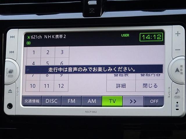 ワンセグDTV放送が視聴可能です。(走行中は音声のみをお楽しみください。)