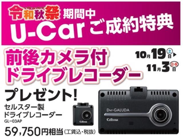 前後カメラ付ドライブレコーダーをプレゼント。前後カメラ付ドライブレコーダーをプレゼント。(取付には、条件がございます。詳しくはスタッフまでお問い合わせください。)