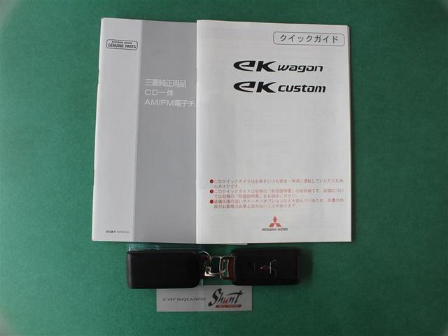 Gセーフティパッケージ 1年保証 衝突被害軽減システム HIDヘッドライト 記録簿 アイドリングストップ(21枚目)