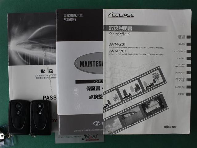1.0X Lパッケージ・キリリ 1年保証 フルセグ メモリーナビ DVD再生 ミュージックプレイヤー接続可 ETC HIDヘッドライト 記録簿 アイドリングストップ(21枚目)