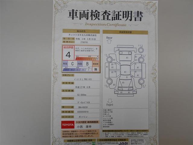 1.0X Lパッケージ・キリリ 1年保証 フルセグ メモリーナビ DVD再生 ミュージックプレイヤー接続可 ETC HIDヘッドライト 記録簿 アイドリングストップ(22枚目)