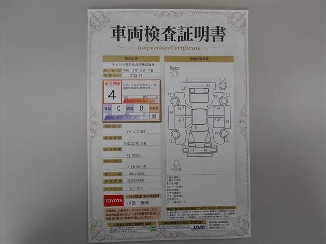 X SAIII 1年保証 ミュージックプレイヤー接続可 衝突被害軽減システム LEDヘッドランプ アイドリングストップ(21枚目)