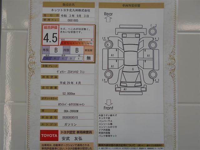 ZS 煌II 1年保証 フルセグ メモリーナビ DVD再生 バックカメラ 衝突被害軽減システム ETC 両側電動スライド LEDランプ ウオークスルー 乗車定員7人 3列シート ワンオーナー フルエアロ 記録簿(21枚目)