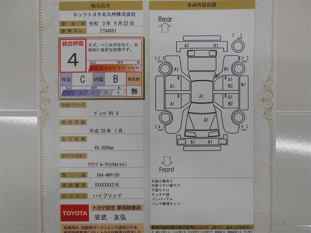 ハイブリッドU 1年保証 ワンセグ メモリーナビ ミュージックプレイヤー接続可 バックカメラ 衝突被害軽減システム ETC LEDヘッドランプ アイドリングストップ(21枚目)