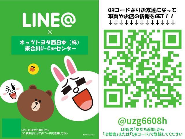 まずはお友達になってお店のイベント情報やお得な情報をゲットしましょう!グーネットに掲載中の気になる在庫車があればLINEでお店にお問合せが可能です!是非LINEでお友達になりましょう!
