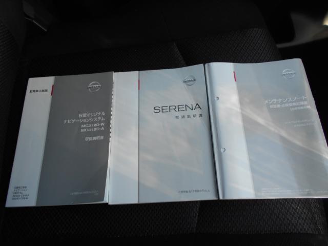 「日産」「セレナ」「ミニバン・ワンボックス」「福岡県」の中古車17