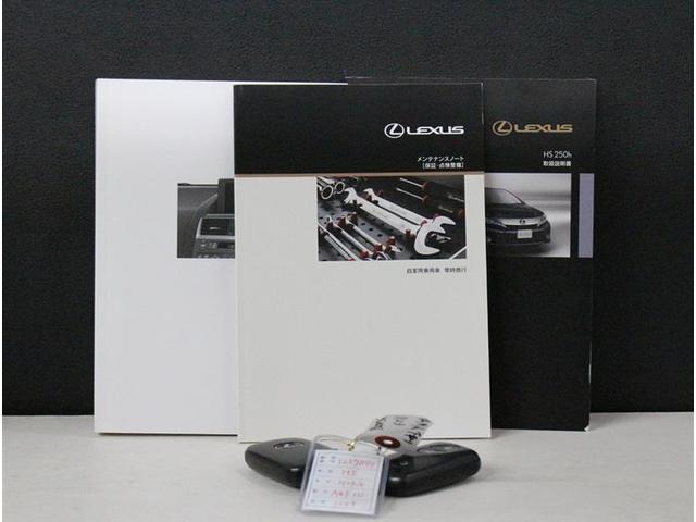 HS250h ヒョウジュン フルセグ付HDDナビ 記録簿(20枚目)
