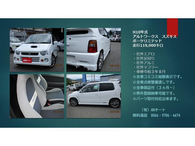 「スズキ」「アルトワークス」「軽自動車」「福岡県」の中古車2