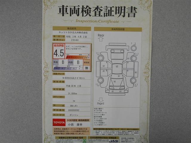 G・Lターボホンダセンシング 1年保証 フルセグ メモリーナビ DVD再生 ミュージックプレイヤー接続可 バックカメラ 衝突被害軽減システム ETC 両側電動スライド LEDヘッドランプ アイドリングストップ(22枚目)