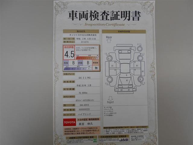 S Cパッケージ 1年保証 フルセグ メモリーナビ DVD再生 ミュージックプレイヤー接続可 バックカメラ ETC LEDヘッドランプ ワンオーナー 記録簿 アイドリングストップ(22枚目)