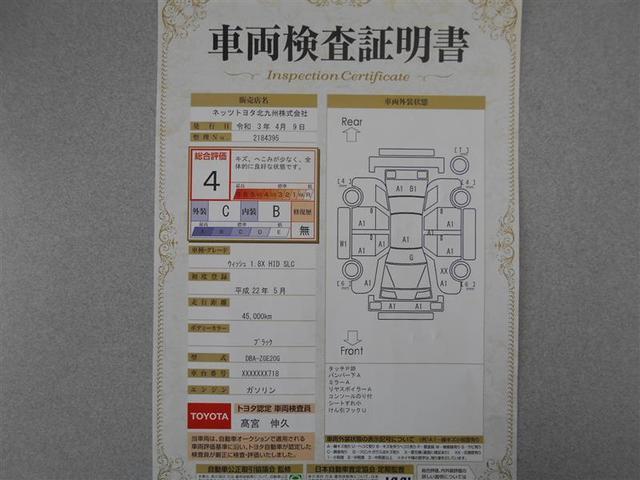 1.8X HIDセレクション 1年保証 ワンセグ メモリーナビ DVD再生 ミュージックプレイヤー接続可 バックカメラ HIDヘッドライト 乗車定員7人 3列シート ワンオーナー(22枚目)