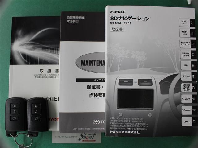 プレミアム 1年保証 4WD フルセグ DVD再生 ミュージックプレイヤー接続可 バックカメラ ETC LEDヘッドランプ ワンオーナー フルエアロ 記録簿 アイドリングストップ(21枚目)