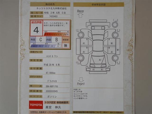 G 1年保証 フルセグ メモリーナビ DVD再生 ミュージックプレイヤー接続可 バックカメラ ETC 両側電動スライド ウオークスルー 乗車定員7人 3列シート ワンオーナー 記録簿 アイドリングストップ(22枚目)