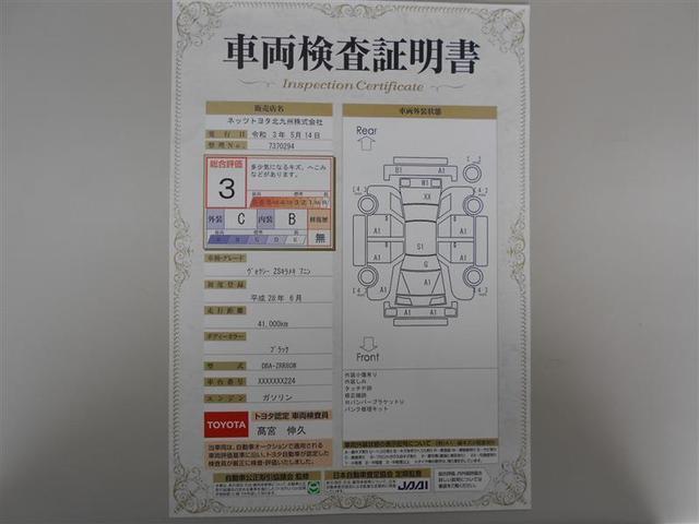 ZS 煌 1年保証 フルセグ メモリーナビ DVD再生 ミュージックプレイヤー接続可 後席モニター バックカメラ 衝突被害軽減システム ETC 両側電動スライド LEDヘッドランプ 乗車定員7人 記録簿(22枚目)