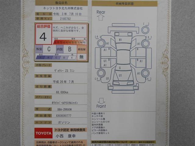 ZS 1年保証 フルセグ メモリーナビ DVD再生 ミュージックプレイヤー接続可 後席モニター バックカメラ ETC 両側電動スライド LEDヘッドランプ ウオークスルー 乗車定員7人 3列シート(22枚目)