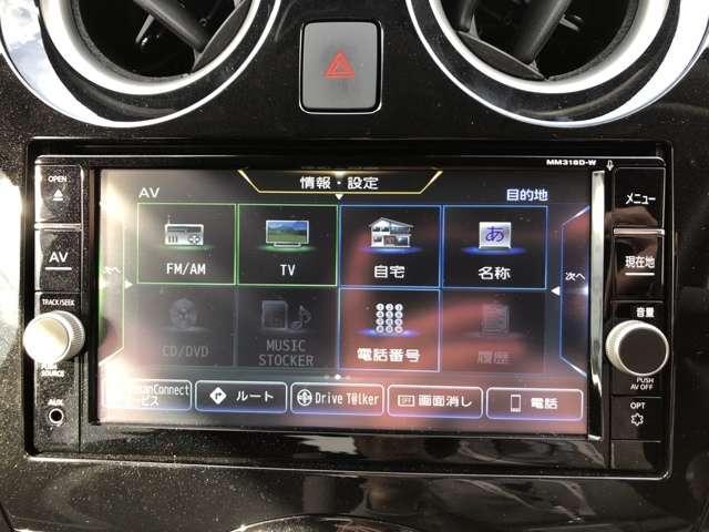 ナビオーディオメニューです!この画面からAM/FMラジオ・テレビ・CDなどに変更ができます。