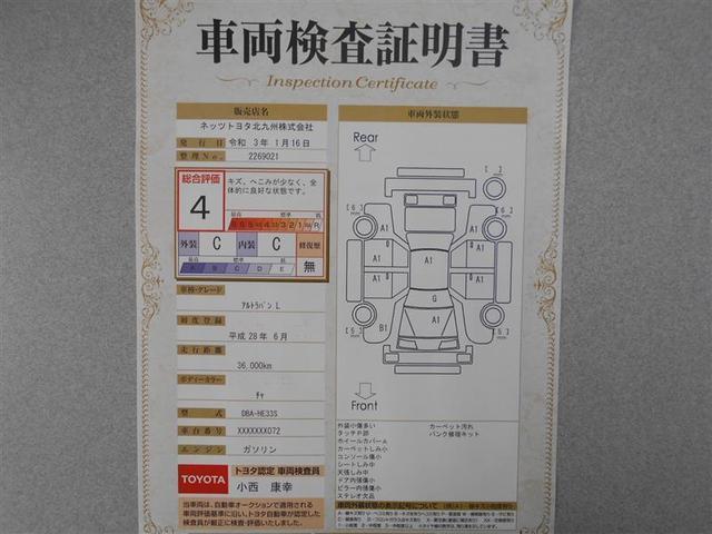 L 1年保証 衝突被害軽減システム ETC アイドリングストップ スマートキー プッシュスタート(22枚目)