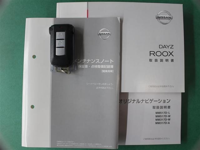 ハイウェイスター Gターボ 1年保証 フルセグメモリーナビ DVD再生 ミュージックプレイヤー接続可 バックカメラ 衝突被害軽減システム ETC 両側電動スライド LEDライト ワンオーナー フルエアロ アイドリングストップ(20枚目)