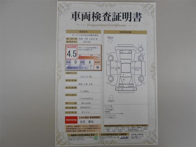 G SAIII 1年保証 衝突被害軽減システム LEDヘッドランプ アイドリングストップ(22枚目)