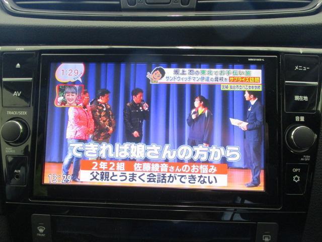 20Xi ハイブリッド ナビ アラウンドビューモニター(10枚目)