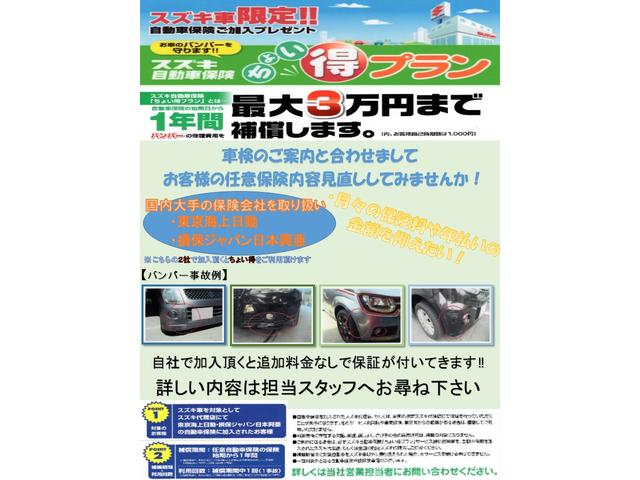 スズキ車限定!弊社指定の任意保険にご加入いただくと、バンパー修理最大3万円保証がございます!詳しくはスタッフまで!