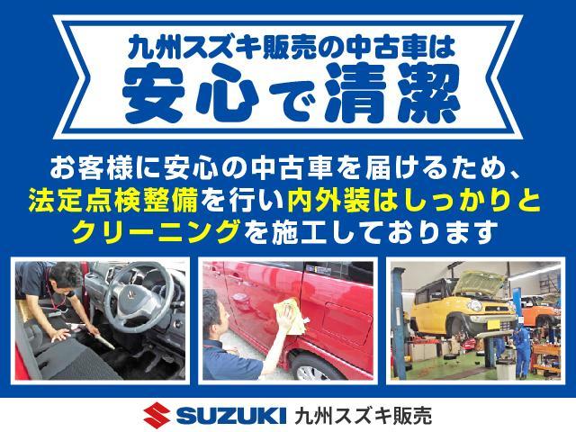 九州スズキの中古車は安心かつ、清潔をモットーに1台1台丁寧にお届け致します。