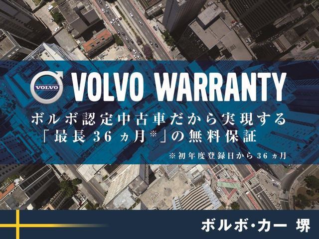ご購入後は当店を含む全国のボルボ正規ディーラーにてメンテナンスが受けられます。最長3年間の認定中古車保証(無料)+最長2年間の延長保証も有償でお選びいただけます。どうぞ安心してご検討ください。