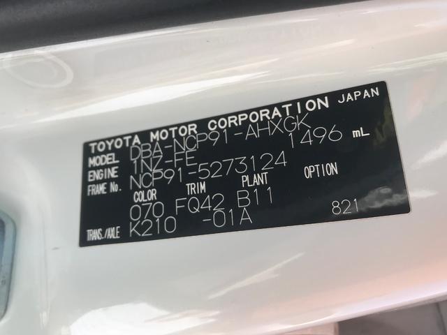 「トヨタ」「ヴィッツ」「コンパクトカー」「福岡県」の中古車14