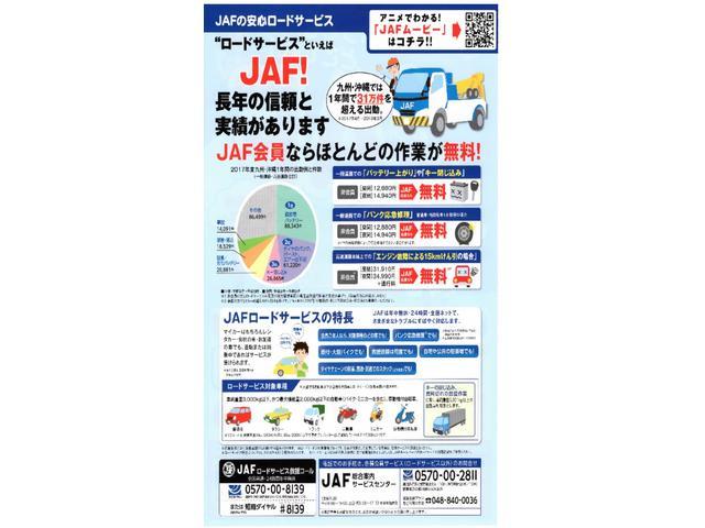 当店はロードサービス、JAFも取り扱っております!!お車に関することはすべて九州スズキにお任せ下さい☆