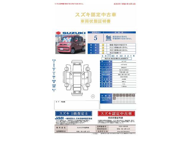 「スズキ」「スペーシア」「コンパクトカー」「福岡県」の中古車2