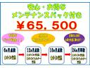 衝突軽減ブレーキ キーレス シートヒーター 新車保証継承(58枚目)
