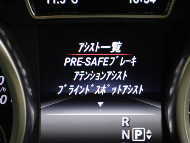 ML350 ブルーテック4マチックAMGスポーツ 4WD フルセグHDDナビ Bカメラ 黒革Pシート 全席シートヒーター プレセーフブレーキ レーンキープアシスト F&Rソナー キーレスゴー Pバックドア ルーフレール オートHID&フォグ 20AW 7AT(22枚目)