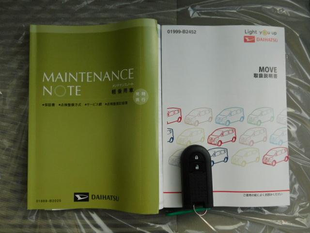取扱説明書☆メンテナンスノート☆キーフリーキー☆キーフリーキーは持っているだけで、ドアの施錠・開錠・エンジン始動が簡単に行え便利です。